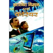 Internet Vigyan Avam Career by Manika Verma