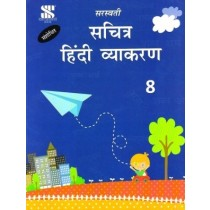 New Saraswati Sachitra Hindi Vyakaran Class 8
