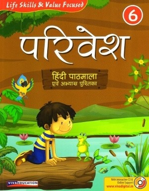 Viva Parivesh Hindi Pathmala Book 6