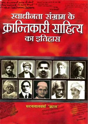 Swadhinta Sangram Ke Krantikari Sahitya Ka Itihas (by Madan Lal Verma 'Krant') 3 Set of Books