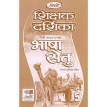 Prachi Bhasha Setu Solution Book For Class 5