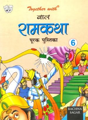 Rachna Sagar Together With Bal Ramkatha For Class 6