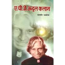 A. P. J. Abdul Kalam by Balbir Saxena