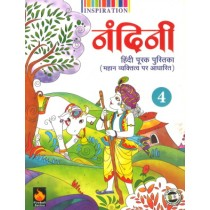 Nandini Hindi Purak Pustika For Class 4