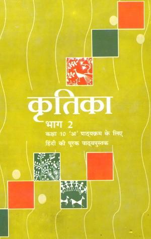 NCERT Kritika Bhag 2 Hindi Textbook Class 10