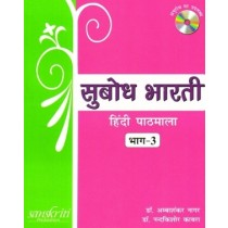 Subodh Bharti Hindi Pathmala For Class 3