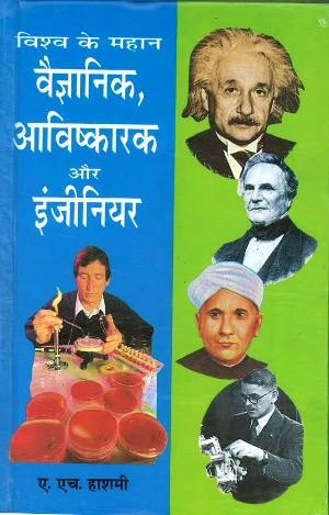 Vishwa Ke Mahan Vaigyanic Aavishkaarak Aur Engineer by A.H. Hashmi