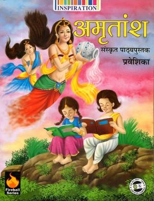 Amritansh Sanskrit Pathyapustak Praveshika