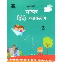 Saraswati Sachitra Hindi Vyakaran Class 2