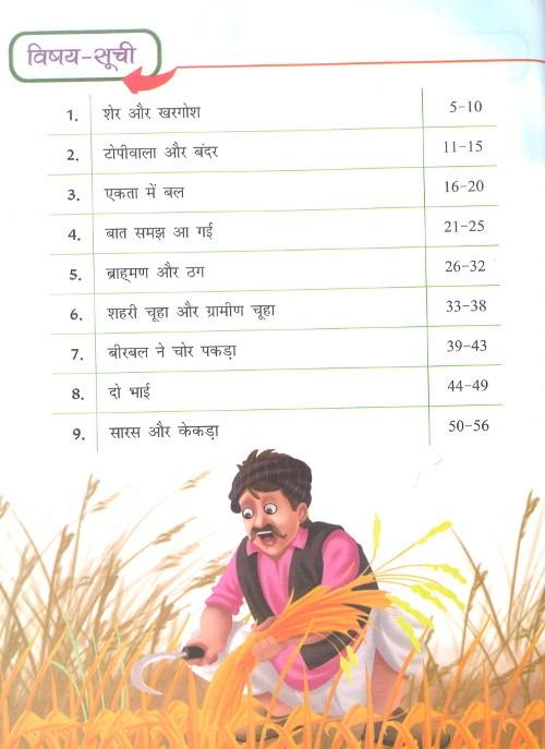 Baatein Nayi Purani For Class 3