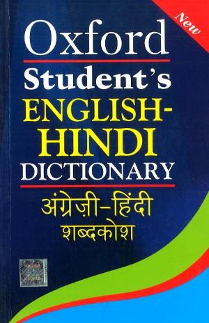 Oxford Student's English Hindi Dictionary