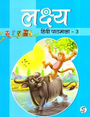 Lakshya Hindi Pathmala For Class 2