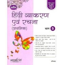 Naveen Hindi Vyakaran Avam Rachna Class 5