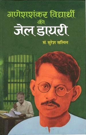 Ganesh Shanker Vidyarthi Ki Jail Diary by Suresh Salil