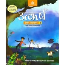 Madhubun Utkarsh Hindi Pathmala Class 3