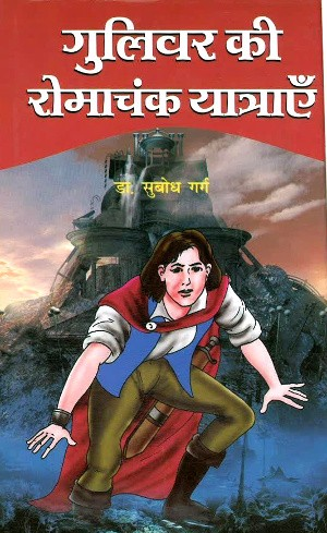 Guliver Ki Romanchak Yatrayein by Dr. Subodh Garg