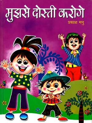 Mujhse Dosti Karoge by Prakash Manu