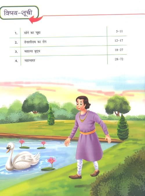 Baatein Nayi Purani For Class 7