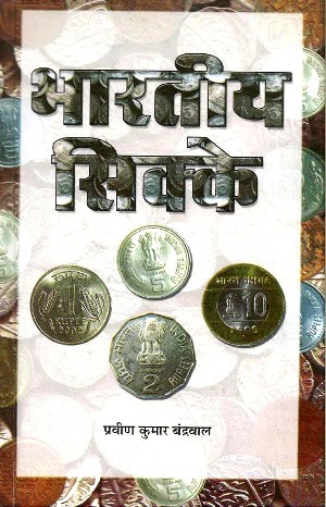 Bharatiya Sikke by Praveen Kumar Bandrawal