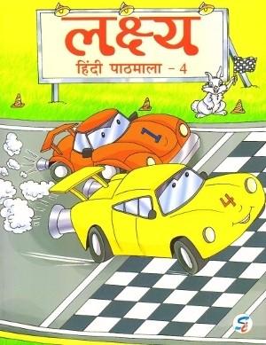Lakshya Hindi Pathmala For Class 4