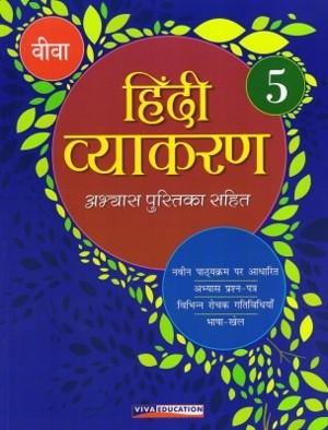 Viva Hindi Vyakaran Abhyas Pustika For Class 5