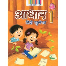 Aadhar Hindi Sulekh Mala For Class 1