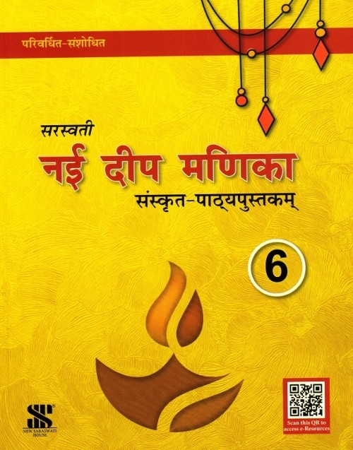 New Saraswati Nai Deep Manika Sanskrit Pathyapustak Book 6