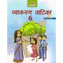 Madhubun Vyakaran Vatika Revised Edition For Class 6