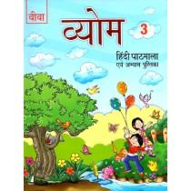 Viva Vyom Hindi Pathmala For Class 3