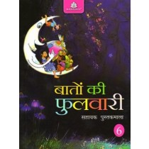 Madhubun Baaton Ki Fulwari Book 6