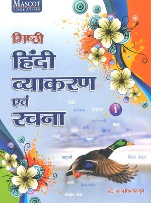Misthi Hindi Vyakaran Avam Rachna Class 1