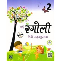 New Saraswati Nai Rangoli Hindi Pathyapustak Class 2