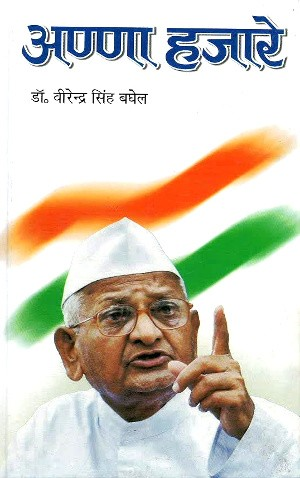 Anna Hazare by Dr. Virendra Singh Baghel