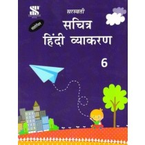 New Saraswati Sachitra Hindi Vyakaran Class 6