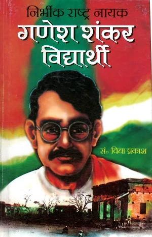 Nirbhik Rashtra Nayak Ganesh Shankar Vidyarathi by Vidya Prakash