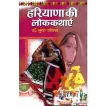 Haryana Ki Lokkathayen by Dr. Suresh Vashisht