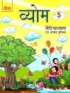 Viva Vyom Hindi Pathmala For Class 5
