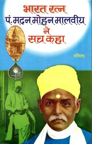 Bharat Ratan Pt. Madan Mohan Malviya Ne Sach Kaha by Sanchita