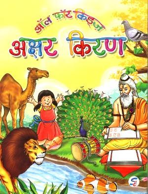 All for Kids Akshar Kiran