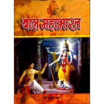 Baal Mahabharat by Dr. Subodh Garg