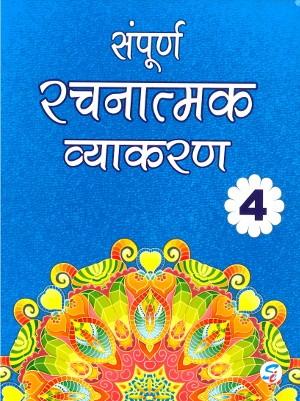 Sampurna Rachnatmak Vyakaran For Class 4