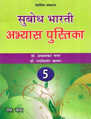 Subodh Bharti Abhyas Pustika For Class 5