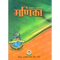 NCERT Sanskrit Manika Bhag -2 For Class 10