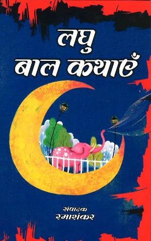 Laghu Baal Kathayen by Ramashankar