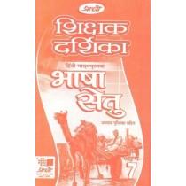 Prachi Bhasha Setu Solution Book For Class 7
