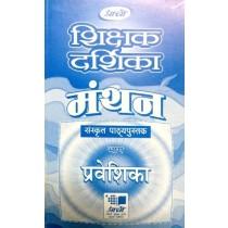 Prachi Shikshak Darshika Manthan Sanskrit Pathyapustak Bhag - Praveshika