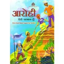 Madhubun Aarohi Hindi Pathmala Class 6