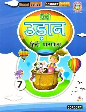 Cordova Unchi Udaan Hindi Pathmala Book 7