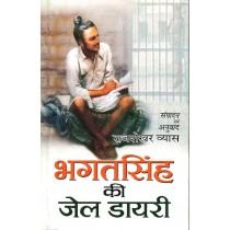 Bhagat Singh Ki Jel Dayari by Rajshekhar Vyas