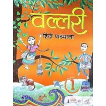 Eupheus Learning Vallari Hindi Pathmala Class 1